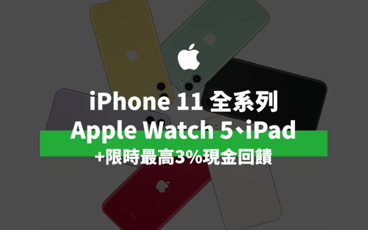 果粉別錯過!iPhone 11、Apple Watch 限時最高3%現金回饋等你拿