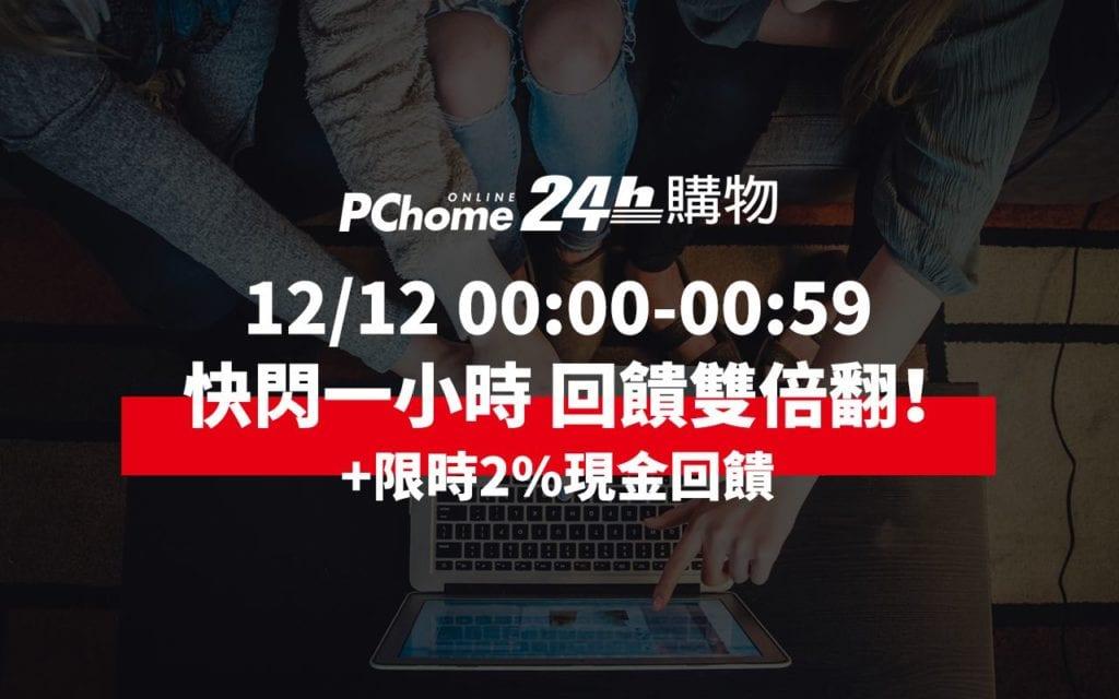 PChome 24