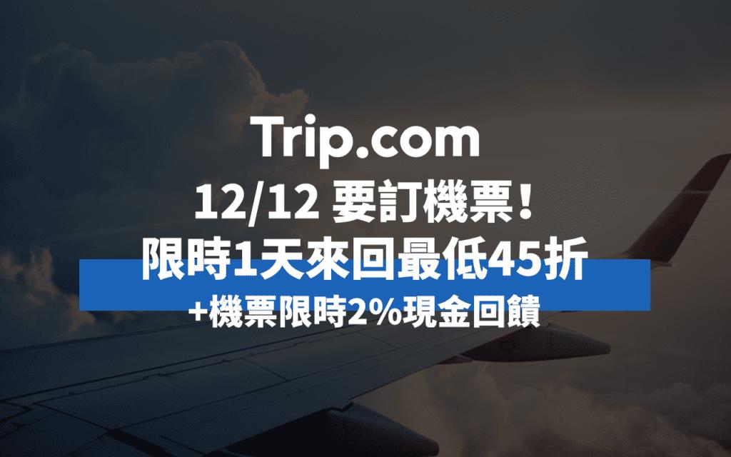 trip.com-cover