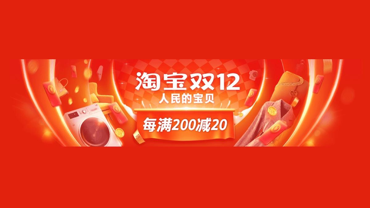 1212特輯 | 2019 天貓淘寶雙12活動優惠:購物津貼、紅包折價整理
