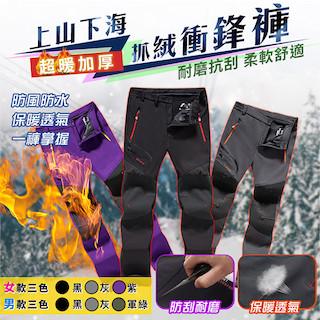 超暖加厚登山防風雨抓絨衝鋒褲