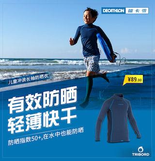 迪卡農兒童保暖泳衣