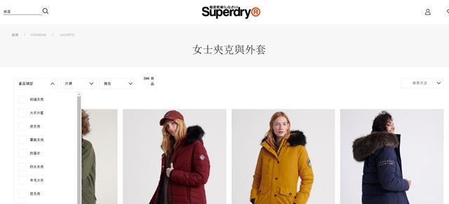 superdry購物懶人包