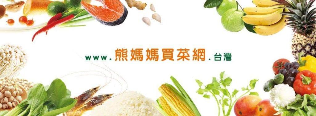 圖片來源:熊媽媽買菜網官方粉絲頁