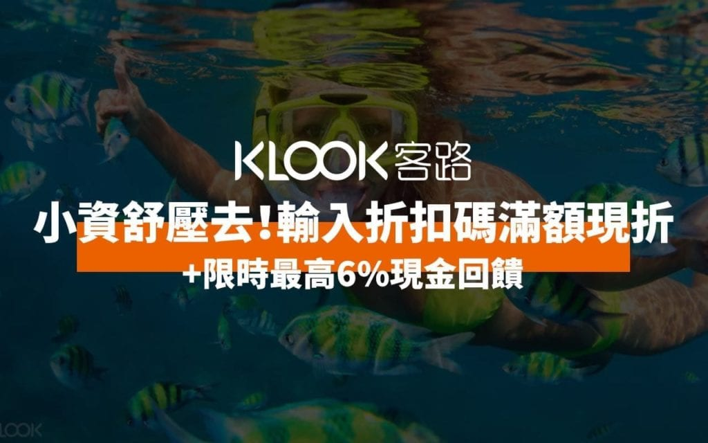 KLOOK-cover