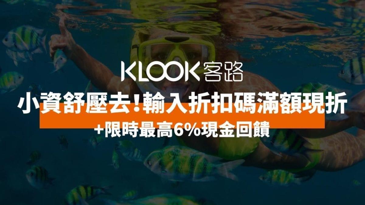 過年行程訂好沒?KLOOK 快閃滿額現折300+限時最高6%現金回饋