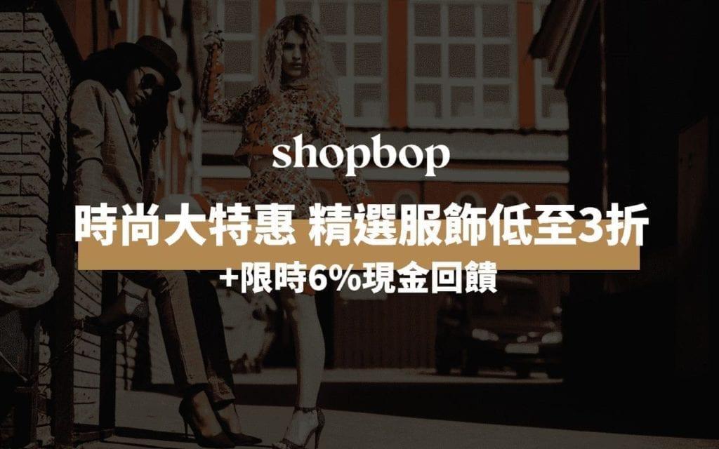shopbop-cover