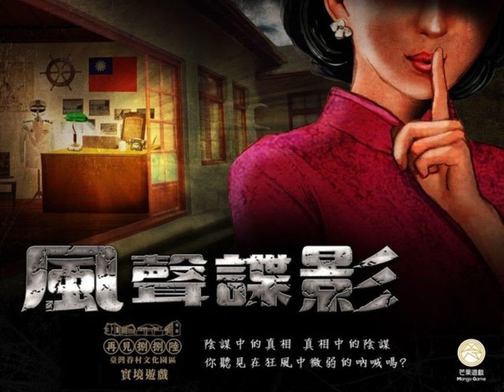 台灣 戶外實境解迷遊戲