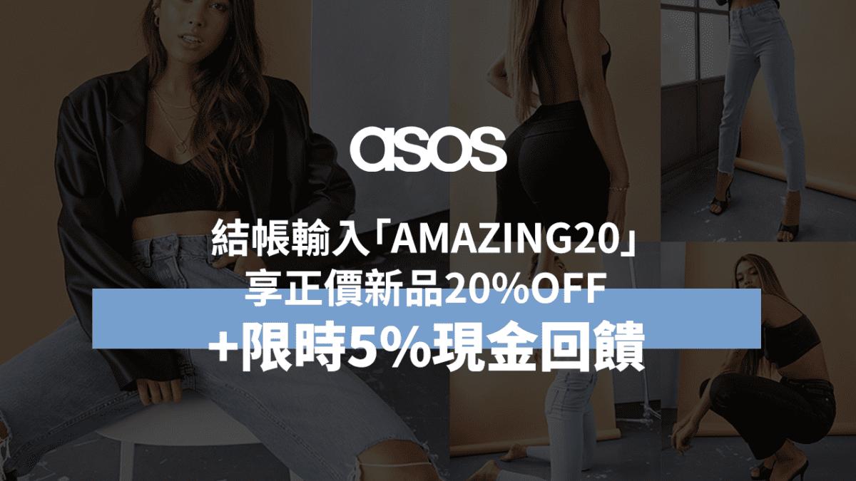 連假逛起來!ShopBack x ASOS 新品8折+ 限時5%現金回饋