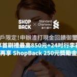 渣打銀行 ShopBack 合作