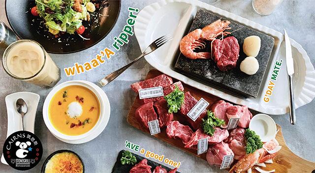 圖片來源:凱恩斯岩燒餐廳