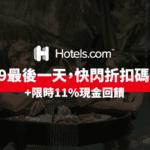 Hotels.com-cover