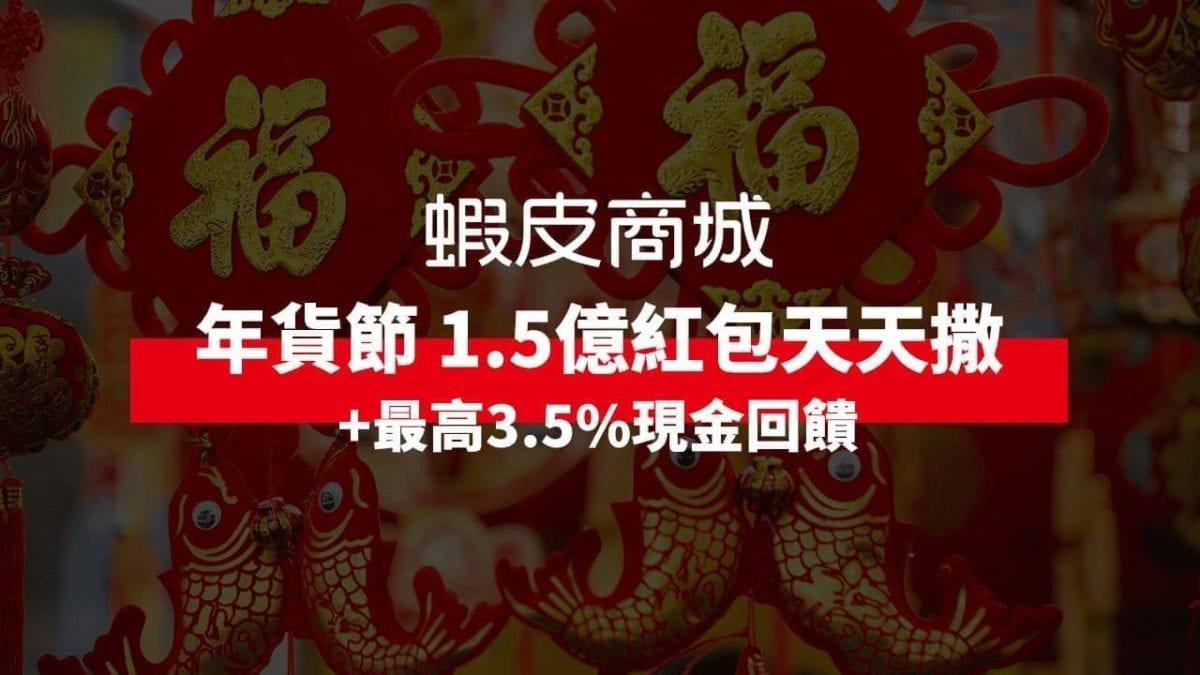 蝦皮商城逛起來!1.5億紅包天天撒+ShopBack 最高3.5%現金回饋