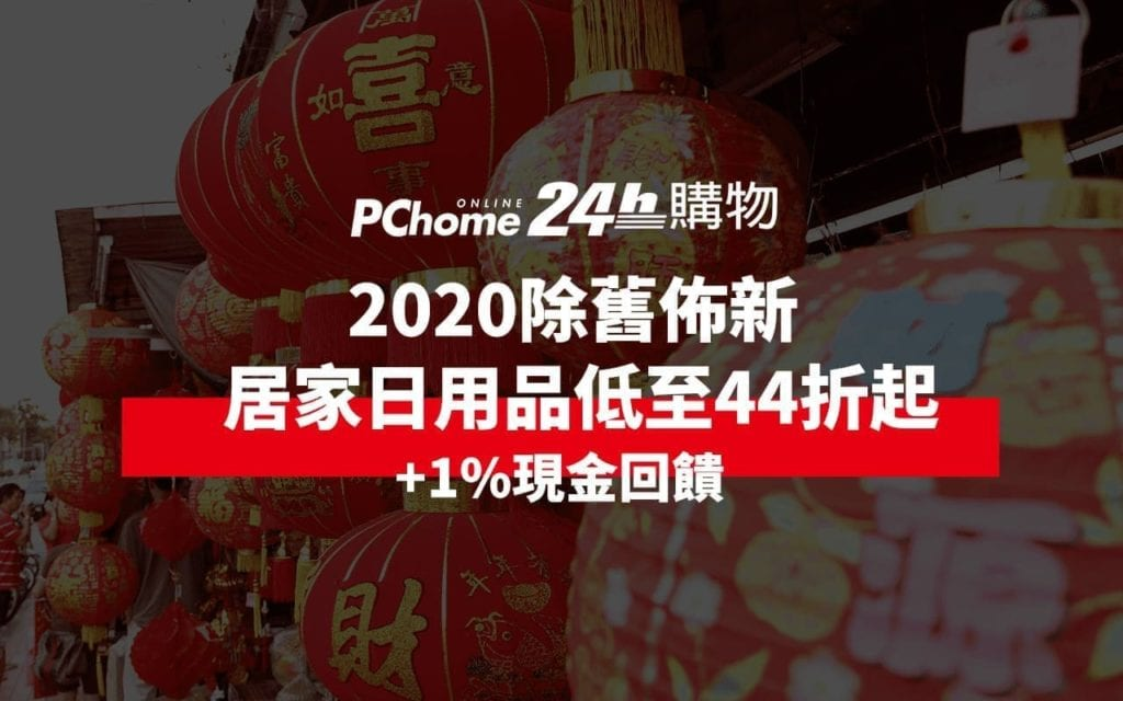 PChome-cover