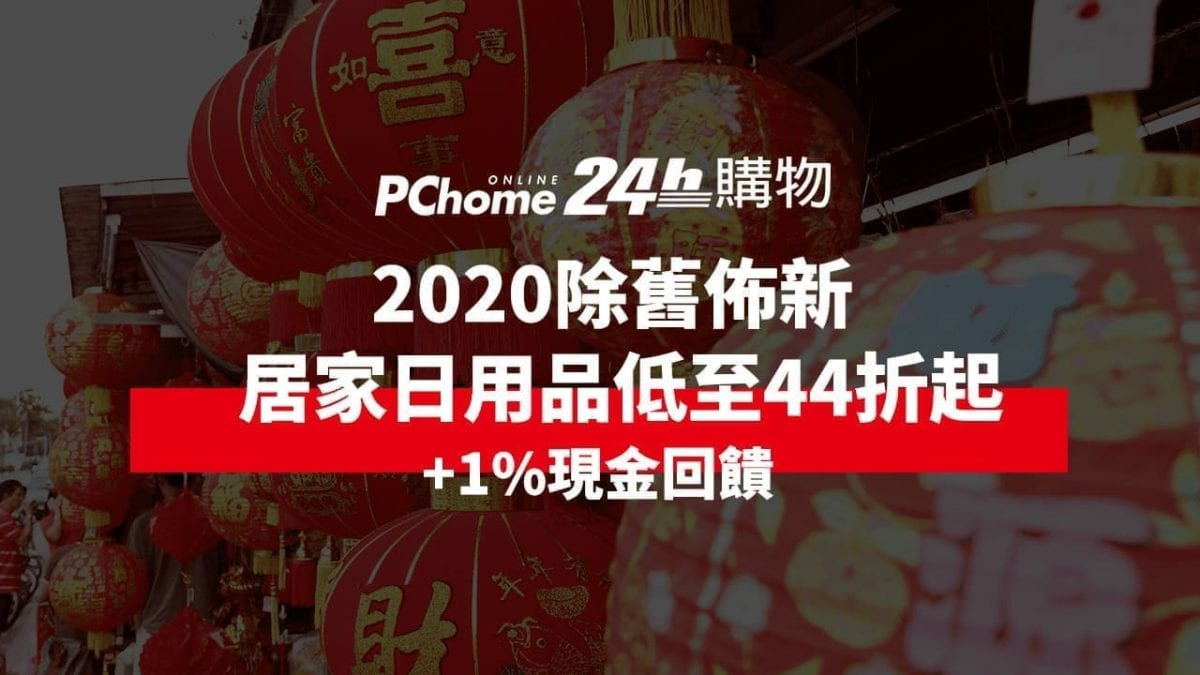 新年到!PChome 24h居家日用品44折起,汰舊換新還能賺1%現金回饋