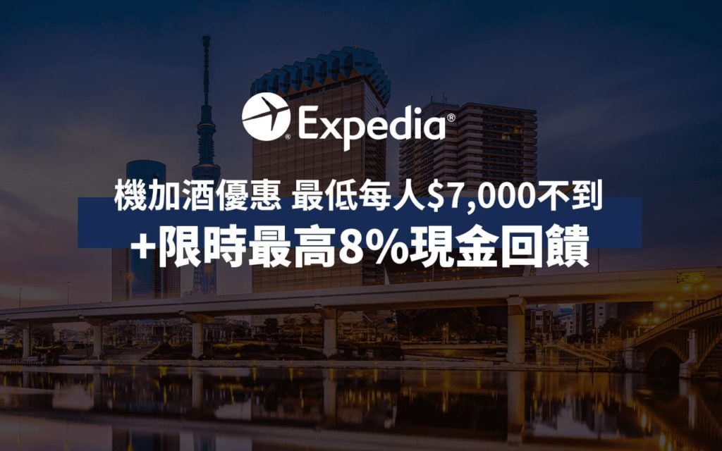 Expedia-cover