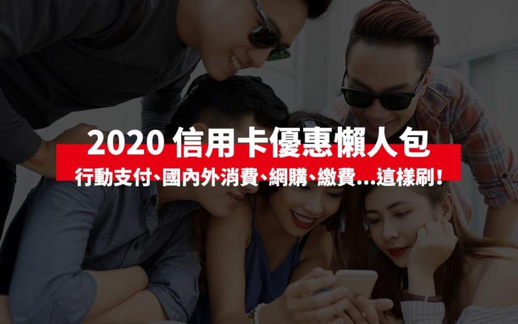 2020 信用卡優惠