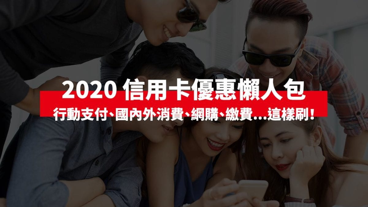 這樣刷最聰明!2020 上半年信用卡優惠回饋整理(持續更新中)