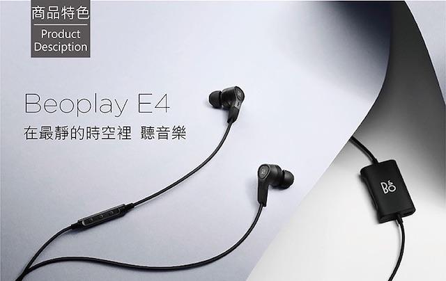 B&O PLAY Beopla E4 入主動降噪耳式耳機