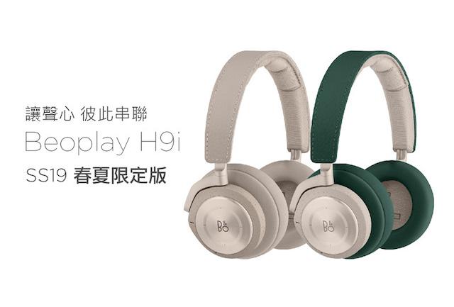 B&O H9i主動降噪藍牙音樂耳機
