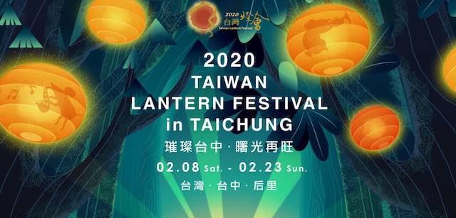 台灣燈會 璀璨台中
