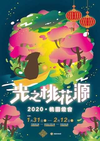 光之桃花源 2020桃園燈會