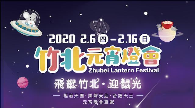 2020竹北市元宵燈會