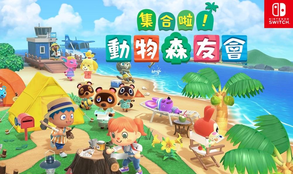 玩家玩瘋啦!動物森友會、航海王…2020 switch最新遊戲推薦top10