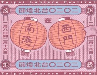 2020臺北燈節