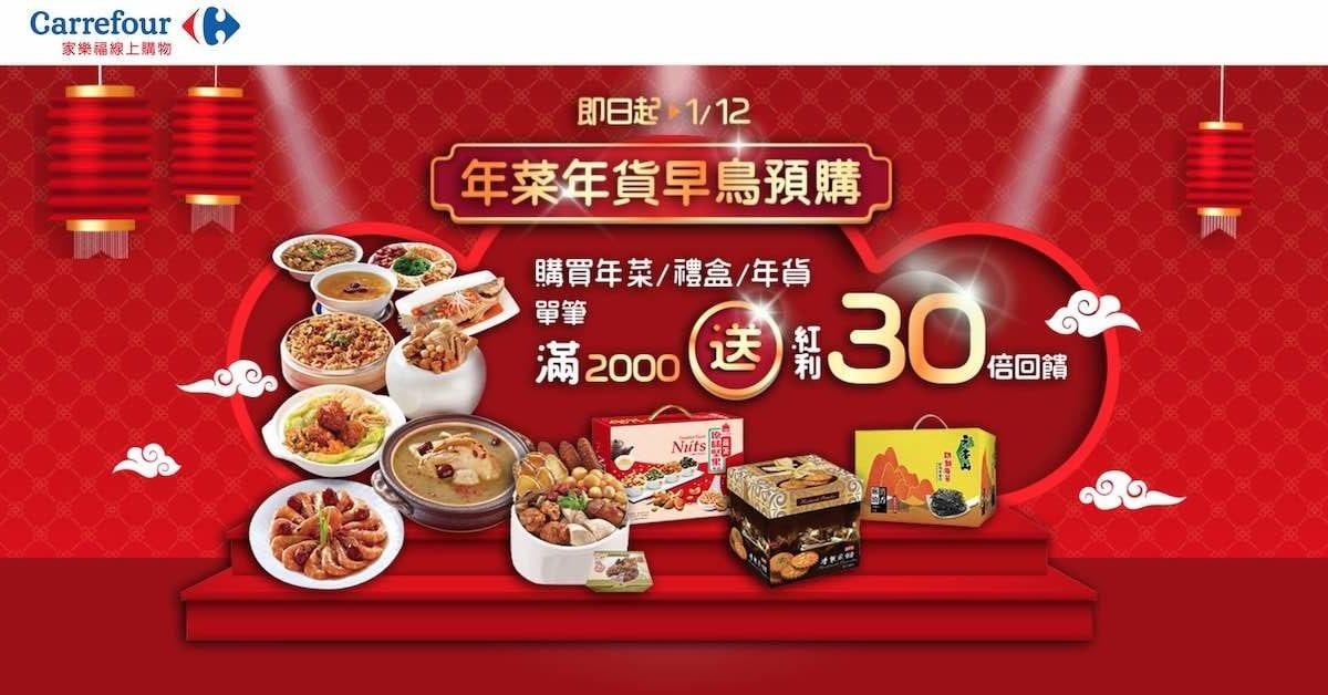 新年特輯 | 家樂福年菜預購推薦,澎湃大餐2000元有找