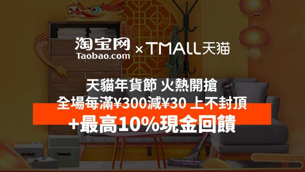 淘寶天貓年貨節!每滿¥300減¥30上不封頂+最高10%現金回饋