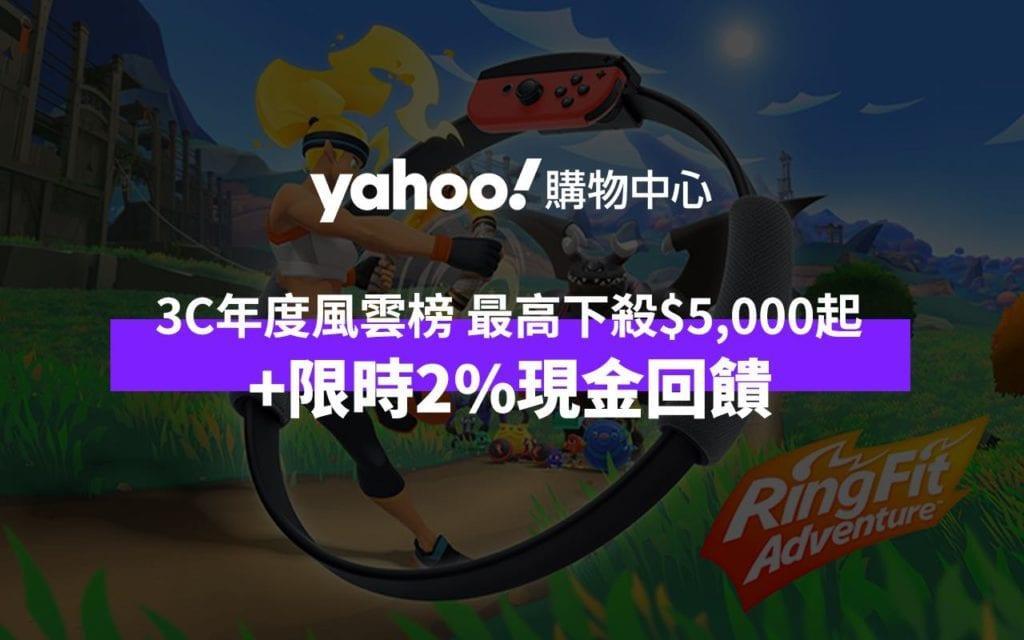 yahoo 購物中心 加碼