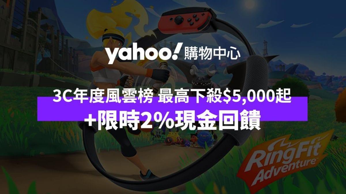 24小時快閃!Yahoo 購物中心限時加碼2%現金回饋,爆買3C賺一波