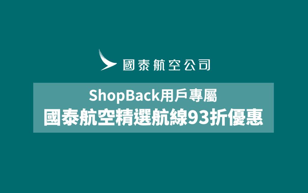 國泰航空公司 shopback