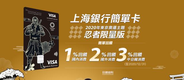 上海銀行簡單卡2020東奧忍者限量版