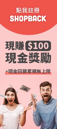 shopback    ShopBack 曉寶返現、網路購物返利、現金回饋平台、折價券、促銷、好康優惠、shopback hk、shopback客服、shopback台灣、shopback評價、shopback賺什麼、shopback安全、shopback ptt、shopback香港、shopback電腦版
