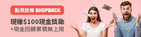 shopback現金回饋|買網購、訂外送訂房訂機票都能賺額外現金