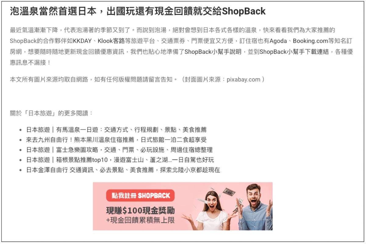 shopback 置入範例