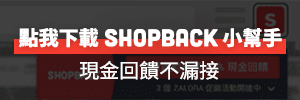 ShopBack 現金回饋小幫手
