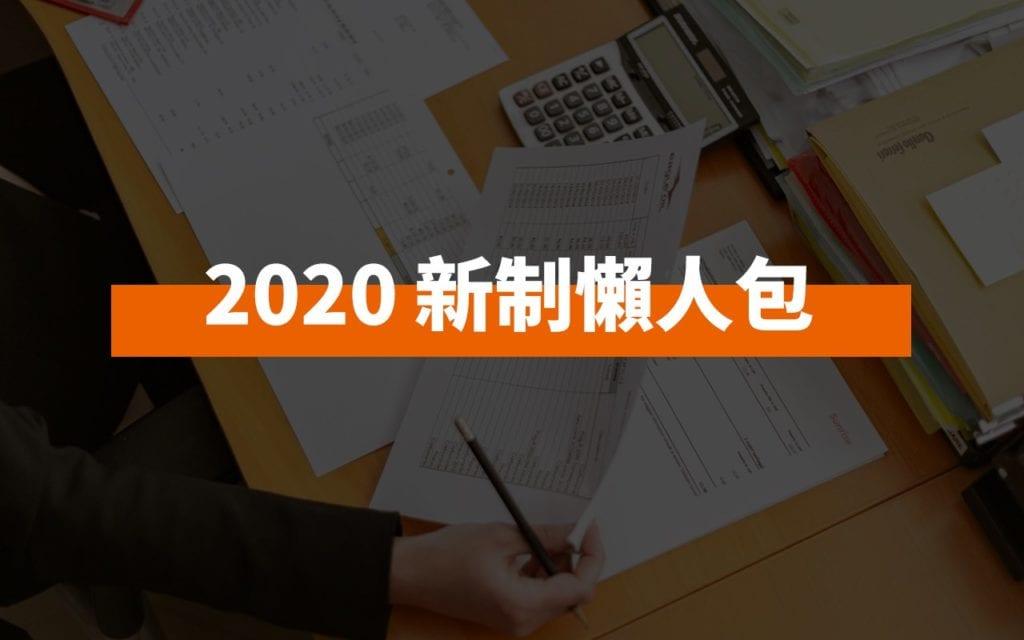 2020新制懶人包