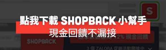 Shopback 小幫手