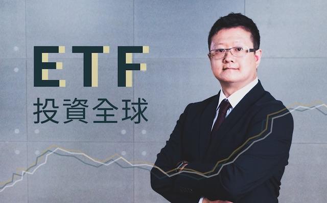 ETF 投資全球 hahow
