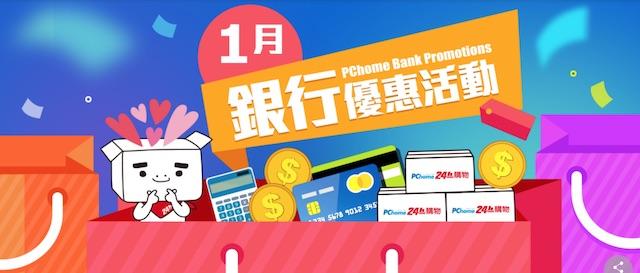 2020 1月 PChome 信用卡優惠