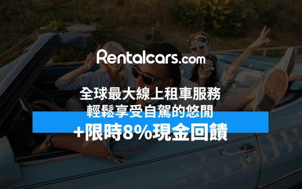 rentalcars-com