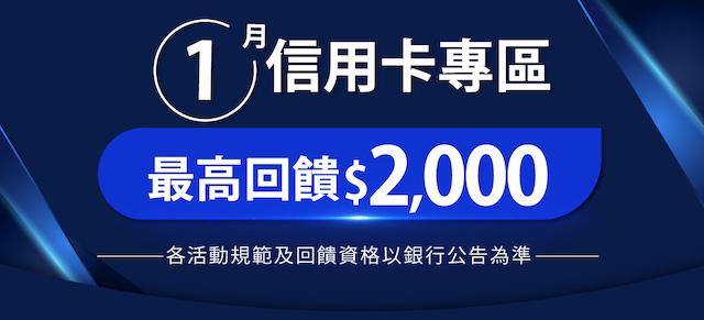 2020 1月蝦皮信用卡優惠活動整理