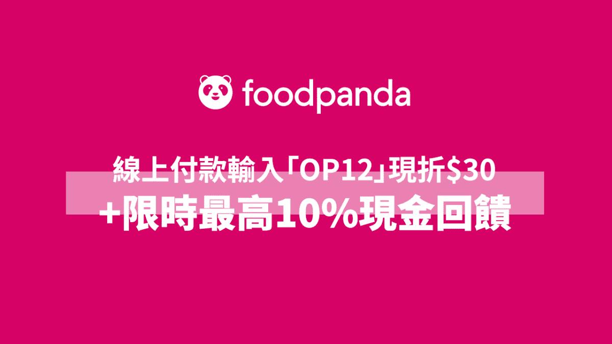 美食送到家!Foodpanda 輸入折扣碼現折30+限時最高10%現金回饋