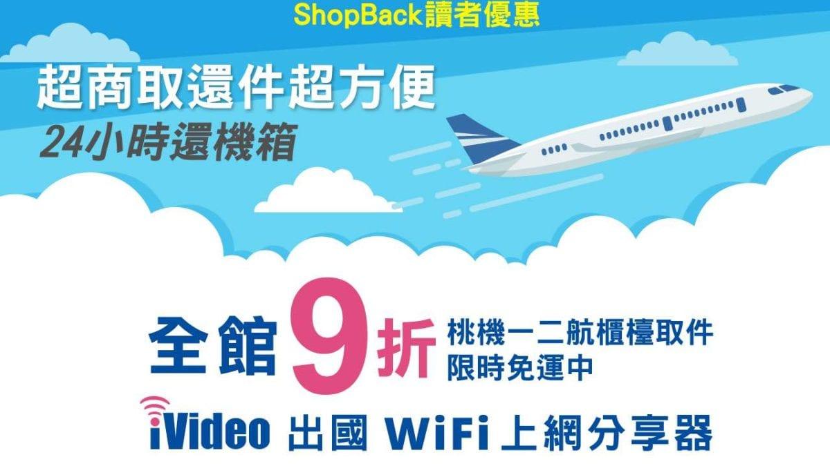 出國上網暖心價43元起/天!iVideo WiFi全館9折、桃機一二航取還免運!