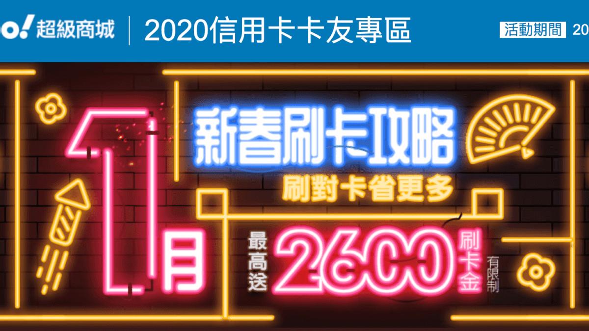 2020 1月yahoo超級商城刷卡優惠:超贈點、刷卡金、現金回饋整理