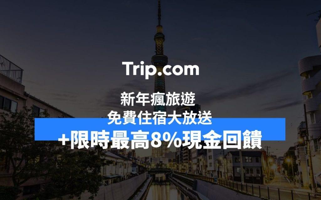 trip.com 加碼
