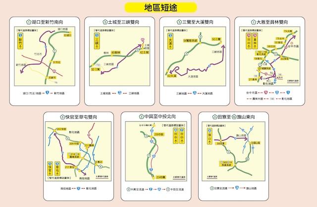 2021 國道替代道路 短途